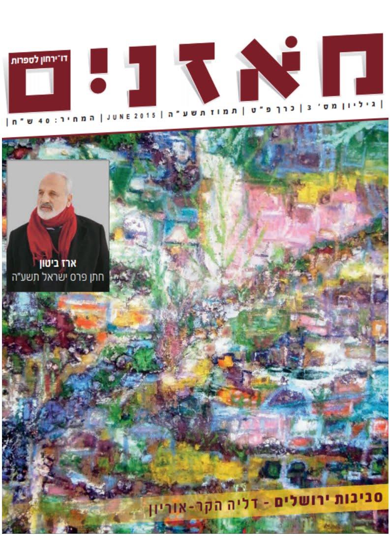 """""""מאזניים - כתב-עת לספרות של אגודת הסופרים העברים"""" גיליון פט(1), יוני 2015"""