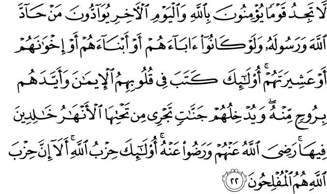 Surat Al-Mujadilah Ayat 22