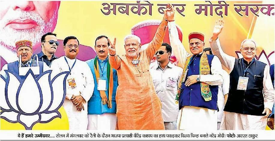 सोलन में रैली के दौरान भाजपा प्रत्याशी वीरेंद्र कश्यप का हाथ पकड़कर विजय चिन्ह बनाते नरेँद्र मोदी। साथ में पूर्व सांसद सत्य पाल जैन व अन्य वरिष्ठ भाजपा नेता