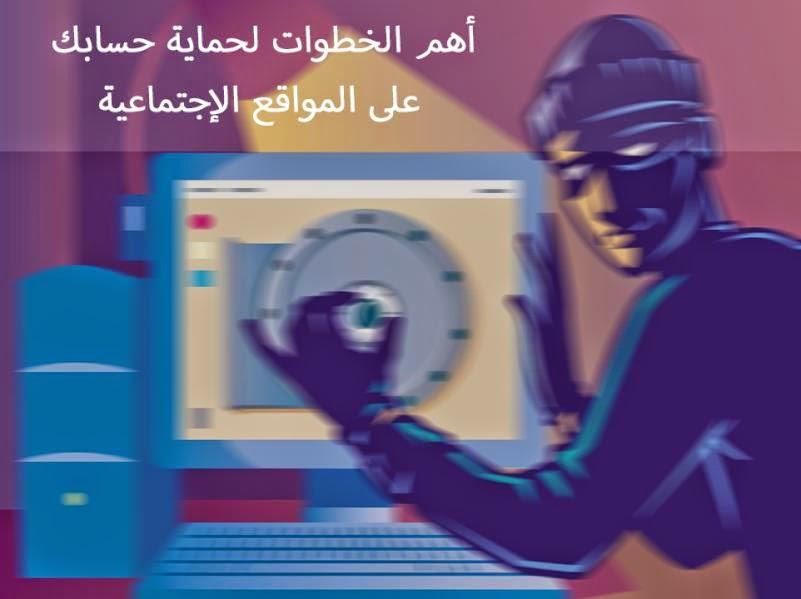 حماية حسابك على الفيس بوك و التويتر من الاختراق والسرقة