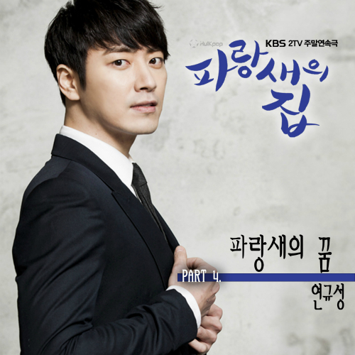 [Single] Yeon Kyoo Seong – Bluebird's House OST Part 4