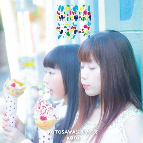 [Single]  KOTO – KOTOSAWAシスターズ / おとこのこちゃん  (2015.09.25/MP3/RAR)