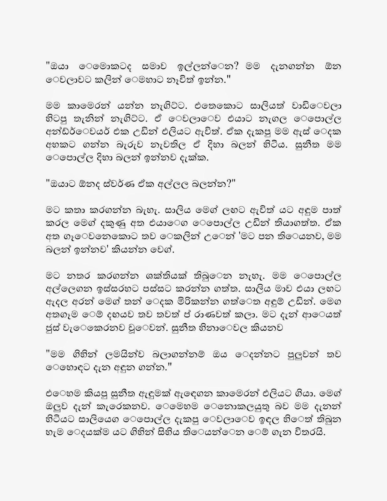 Kamasutra Book In Malayalam With Photo Pdf Free Download