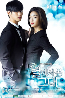 You Who Came From The Stars 2013 poster