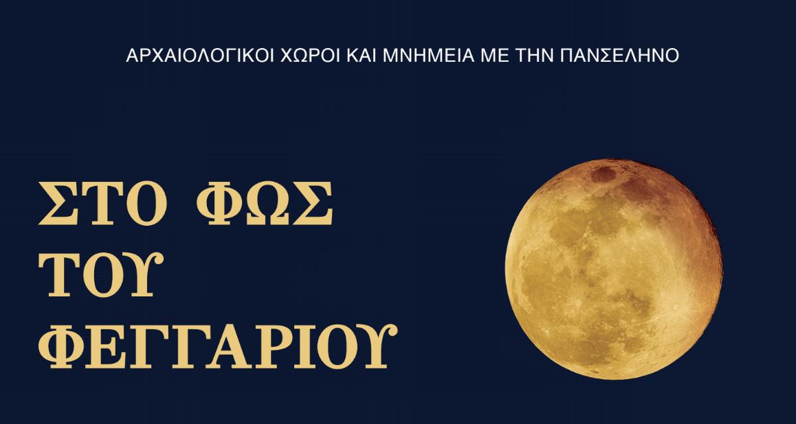 Πανσέληνος του Αυγούστου στον ιερό χώρο των Δελφών υπό τους ήχους της μουσικής του Δ.Μαραμή
