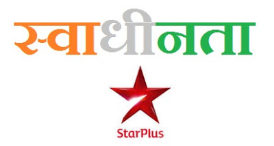 Star Plus Swadhinta serial wiki, Full Star-Cast and crew, Promos, story, Timings, TRP Rating, actress Character Name, Photo, wallpaper