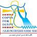 أقباط من أجل مصر تهنئ الشعب بنجاح ثورة 30 يونيو.. وتضع تصورًا للتشكيل الوزارى الجديد