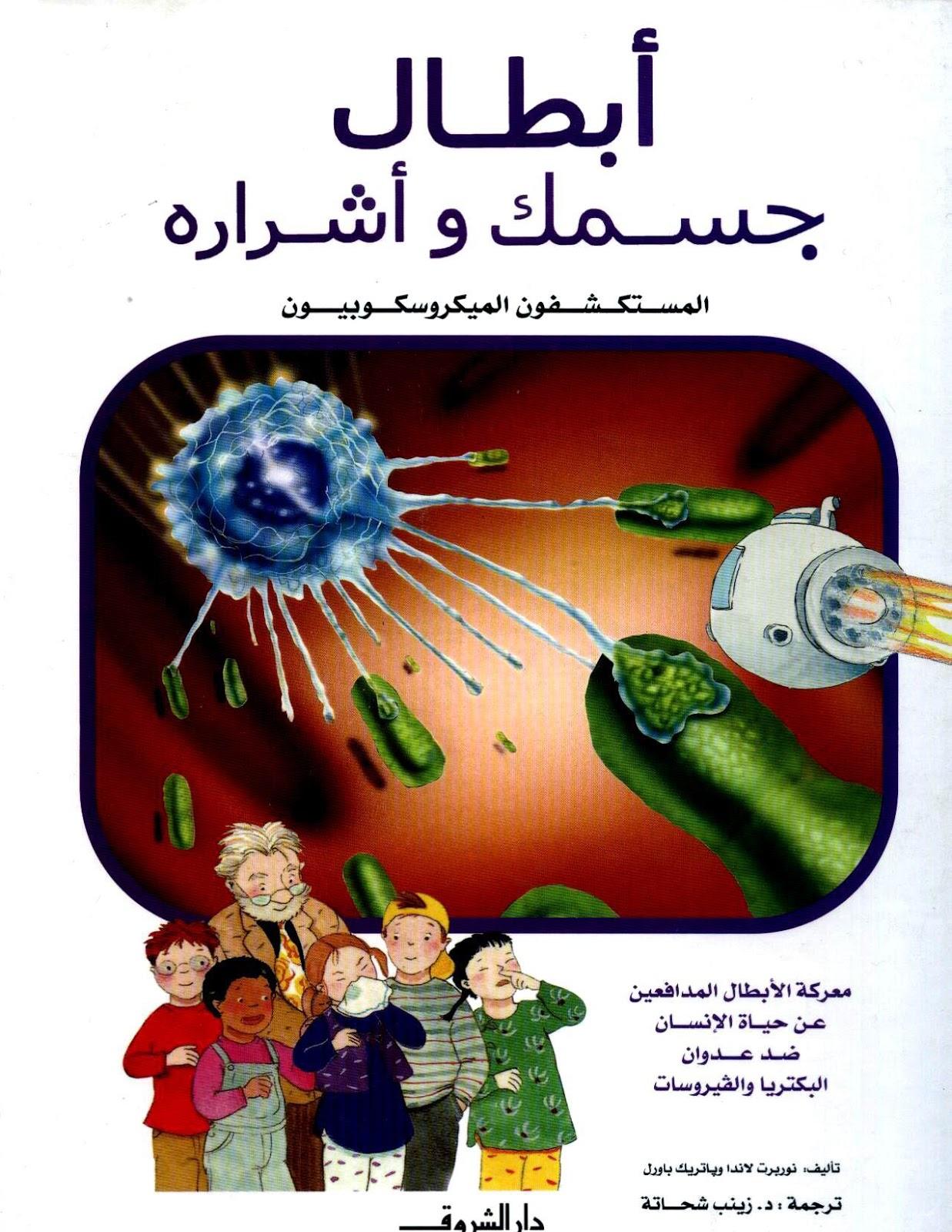 Image result for كتاب ابطال جسمك واشراره
