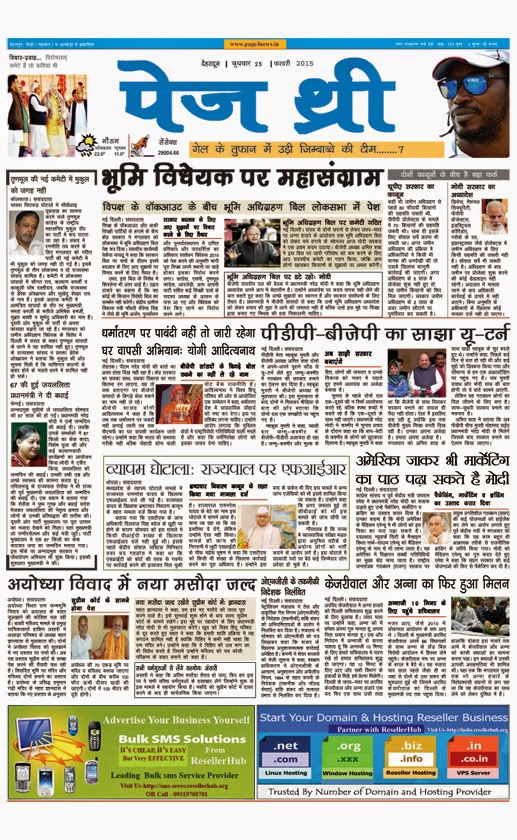Hindi Daily Newspaper Uttarakhand