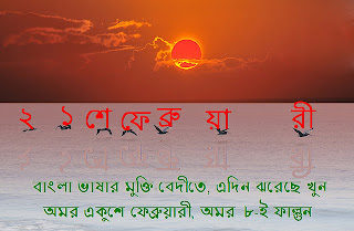 21 february bangladesh wallpaper, Mother Language Day photo galllery