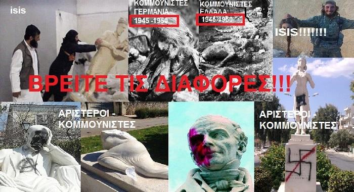 Ομολογία ανικανότητας, αφαιρούν τα αγάλματα γιατί δε μπορούν να τα προστατεύσουν!