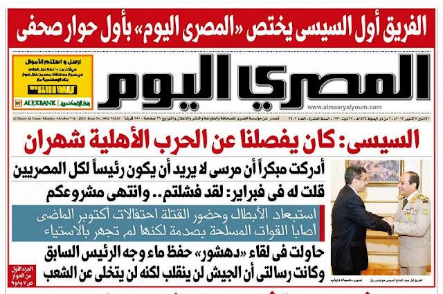 """""""المصري اليوم"""""""