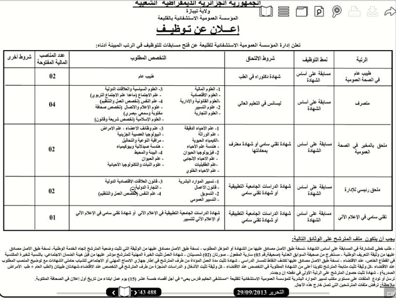 اعلان مسابقة توظيف بالمؤسسة العمومية الإستشفائية بالقليعة تيبازة أكتوبر 2013 06.png