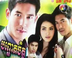Banh Chort Jet Sneh Bok Pras - part 36 End - [ 36 part(s) ]