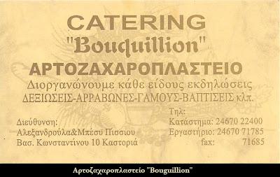 Αρτοζαχαροπλαστείο Bouguillion