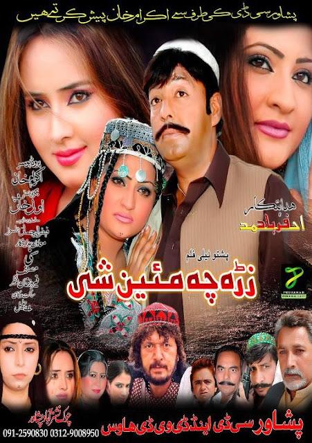 Pashto Tele Film Poster