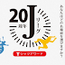 Jリーグが20周年を記念したTシャツデザインコンペを開催中