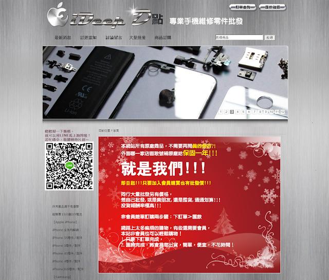 網頁設計,網站建置,購物車網站,購物網站設計 - ideep手機維修,零件批發
