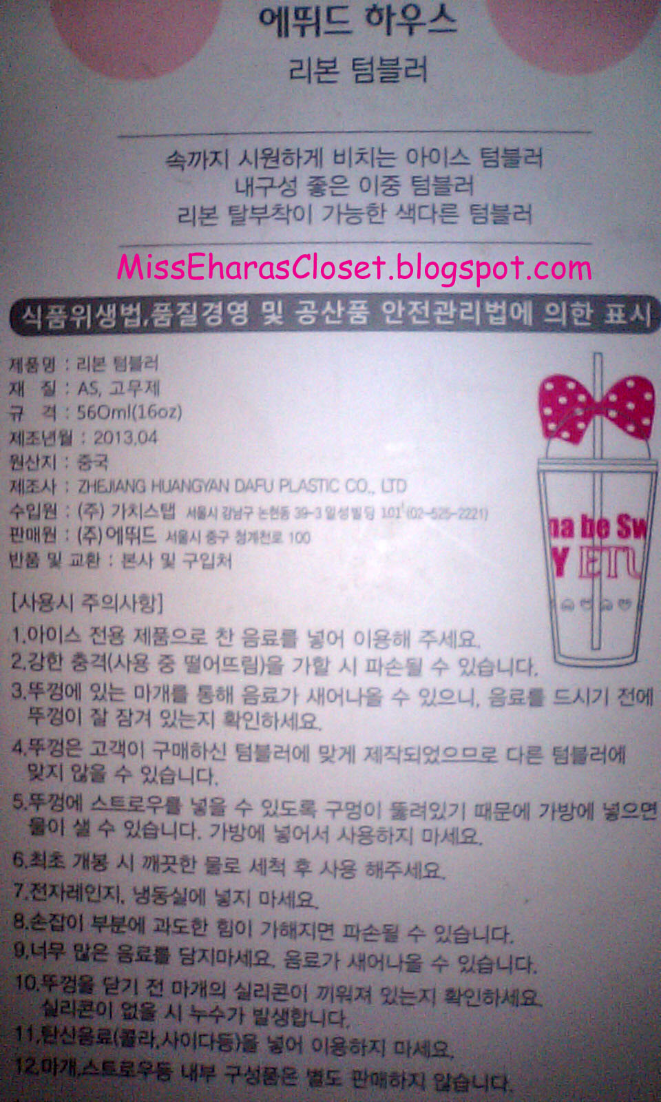 Etude House's Limited Edition Ribbon Ice Tumbler
