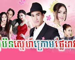 [ Movies ] Sobin Sne Kraom Phlee Dav ( Soben Sne Krom Phlae Dao ) - Khmer Movies, Thai - Khmer, Series Movies