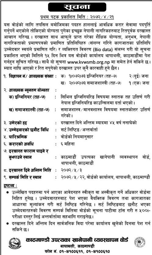 Kathmandu Valley Water Supply Management Board (KVWSMB)