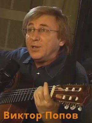 Бард Виктор Попов
