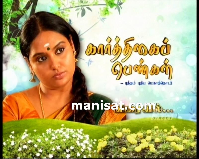 Karthigai Pengal Sun Tv New Serial Coming Soon | Karthigai Pengal ...