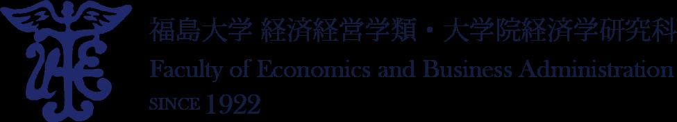 福島大学 経済経営学類・経済学研究科