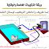 تحميل كتاب دراسة ظروف وأماكن التركيبات الكهربائية.pdf