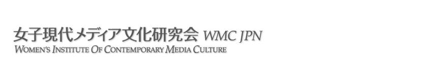 女子現代メディア文化研究会
