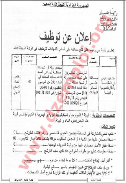 توظيف في بلدية بني ونيف دائرة بني ونيف ولاية بشار فيفري 2015 Bechar.jpg