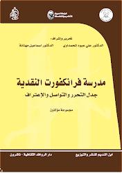 كتاب جماعي : مدرسة فرانكفورت النقدية : جدل التحرر والتواصل والاعتراف