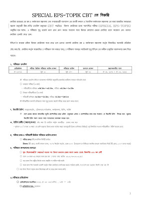 Circular of Special EPS-TOPIK Bangladesh 2013