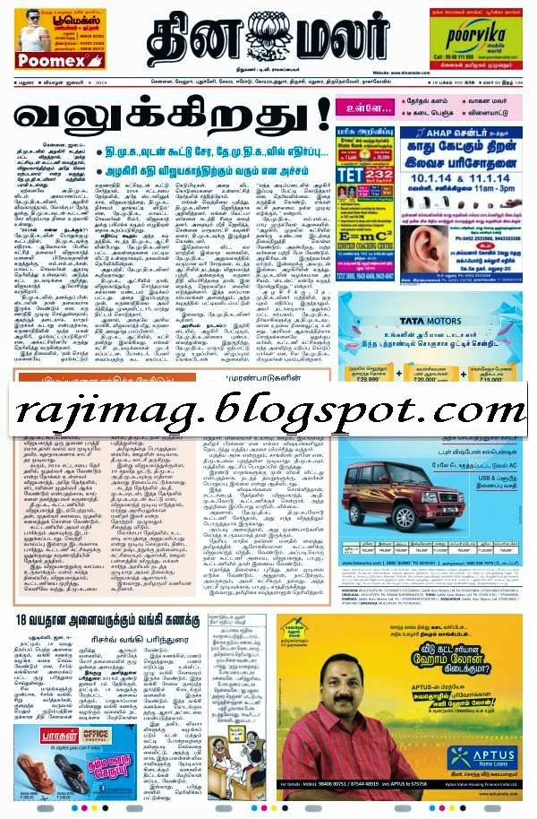 Dinamalar Epaper 9-1-2014 Today Tamil Enews Paper Pdf Free Download
