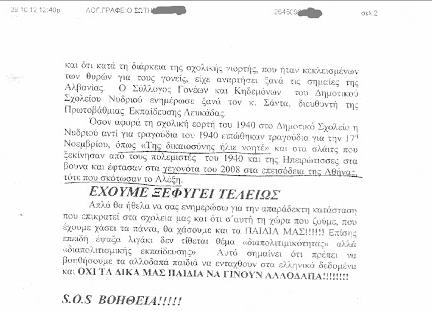 Βορειοηπειρώτισσα ελληνίδα, ή αλβανίδα....? 0.111