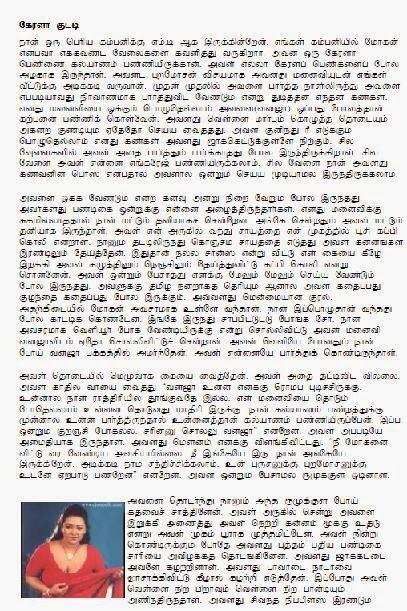 Amma Magan Latest Thanglish Kama Kathaigal PDF Download
