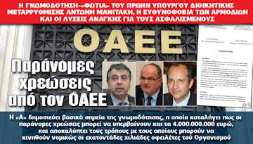 Δίκη σταθμός κατά των παράνομων χρεώσεων του ΟΑΕΕ τον Δεκέμβριο