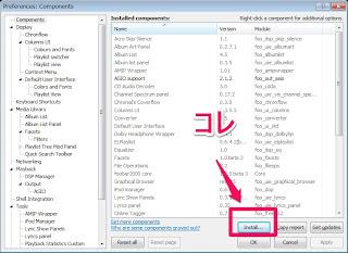 foobar2000の設定方法
