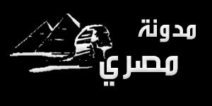 مدونة مصري
