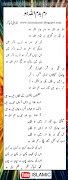 Hamd LyricsDam Badam Allaho HoAwais Raza Qadri