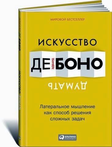 Эдвард де Боно - Искусство думать - рецензия на книгу о латеральном мышлении