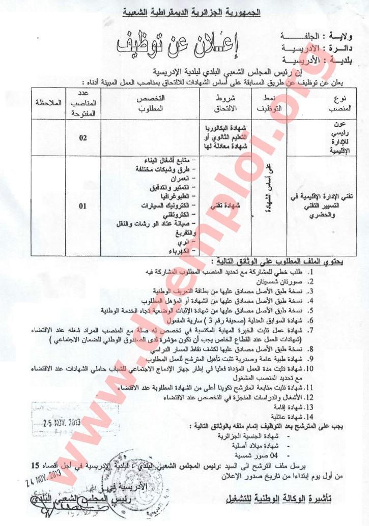 إعلان مسابقة توظيف في بلدية الإدريسية دائرة الإدريسية ولاية الجلفة ديسمبر 2013 djelfa+6.JPG