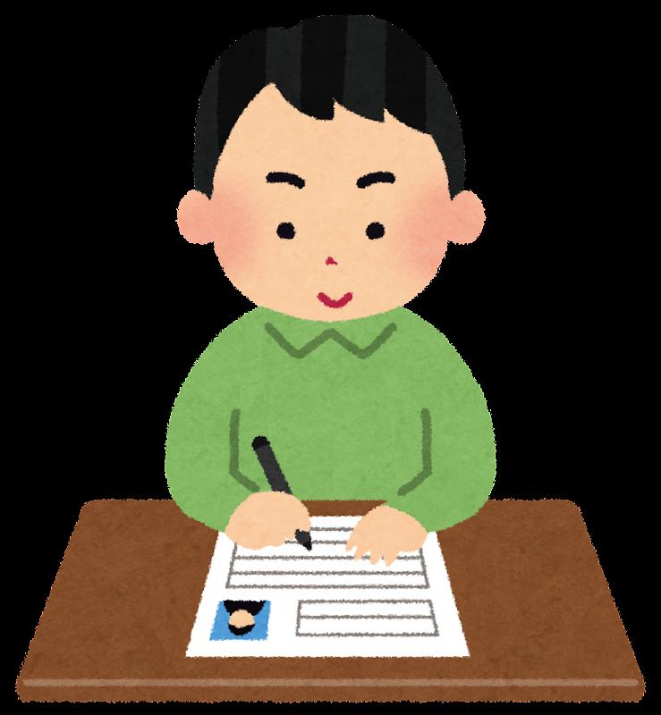 履歴書の研究課題の書き方と例文・研究課題が未定/ない場合