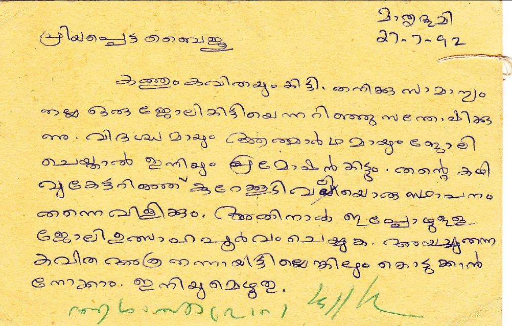 malayalam essay on ezhuthachan Author: thunchath ezhuthachan category: religion publisher: dc books language: malayalam face value: ₹ 29500 special price:₹ 26600.