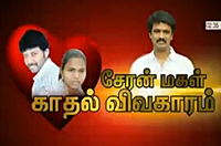 Cheran Daughter Love Issue Now in Court Update