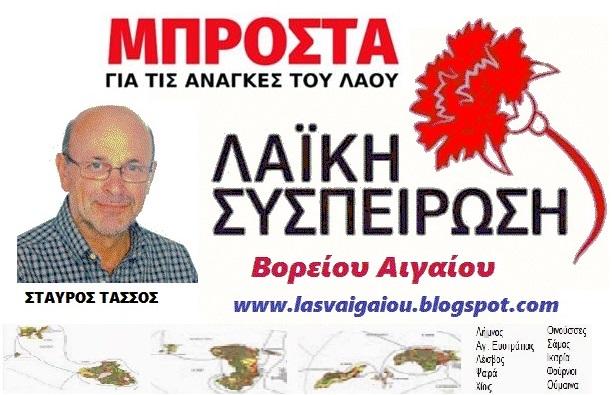 ΣΤΑΥΡΟΣ ΤΑΣΣΟΣ - Υποψήφιος Περιφερειάρχης Βορείου Αιγαίου