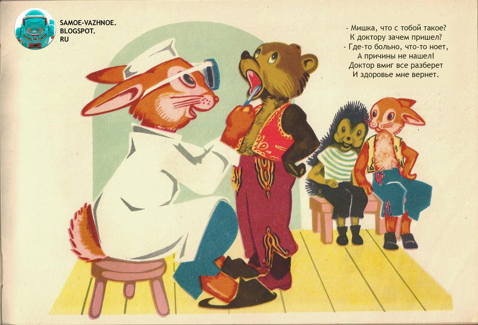 Советская книга волк лечит зайцу зубы СССР