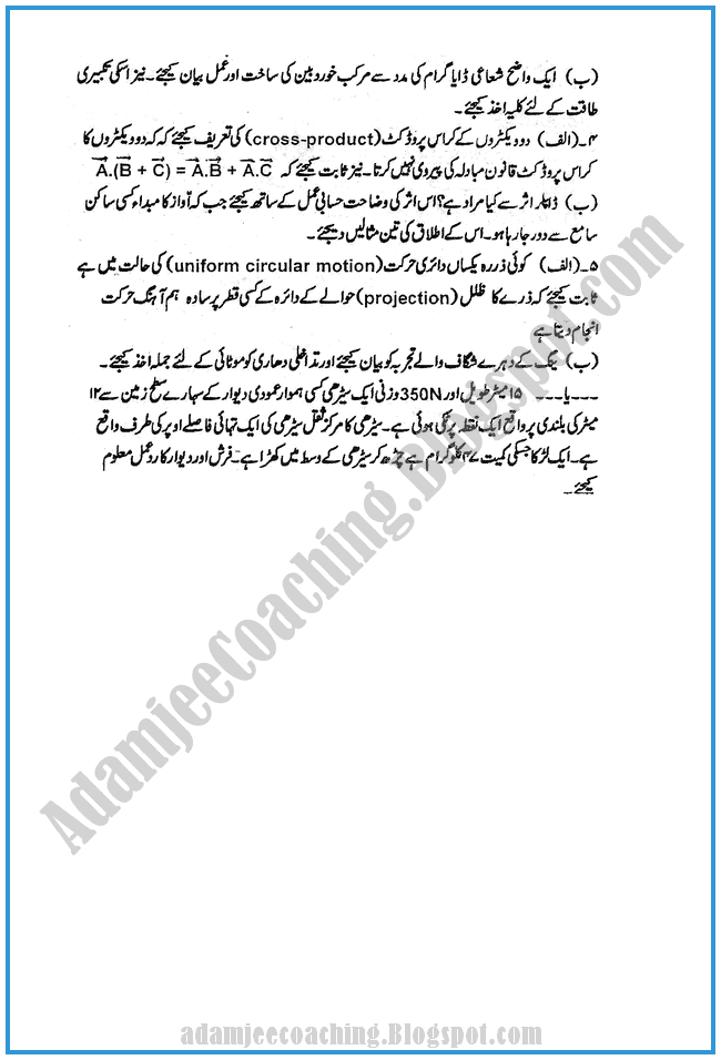 Physics-urdu-2009-past-year-paper-class-XI