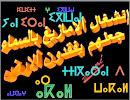 """توفيق بوعشرين يستعيذ بـ""""اللطيف"""" ضد الأمازيغية من جديد"""