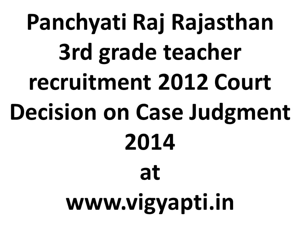 Panchyati Raj Rajasthan 3rd grade teacher recruitment 2012 Court Decision on Case Judgment 2014